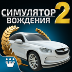 Driving Academy 2